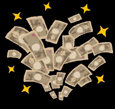 増えるお金