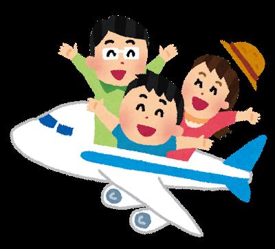 飛行機で出かける家族