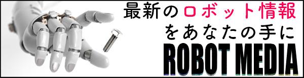 ロボットメディア